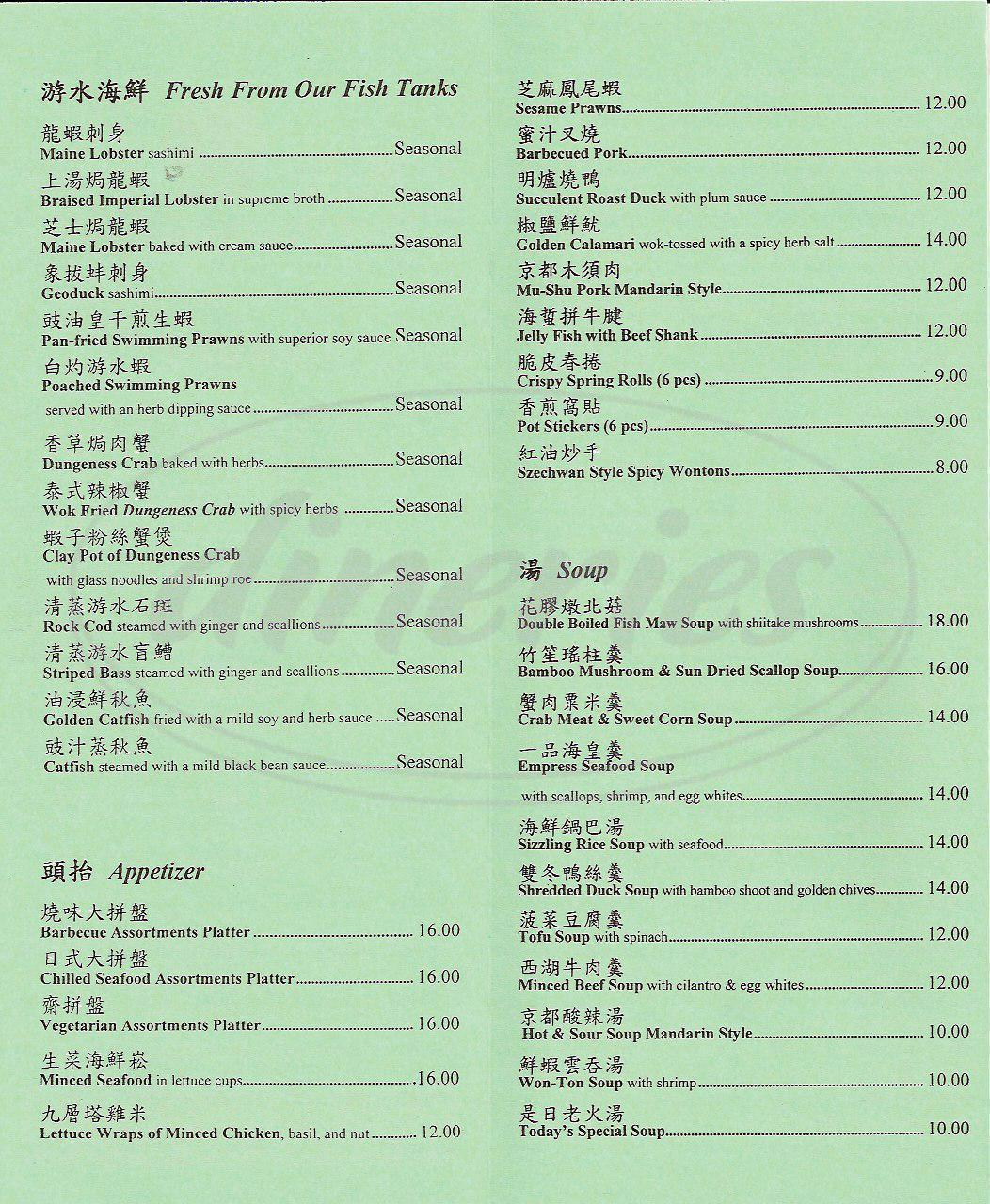 menu for Hong Kong East Ocean Seafood