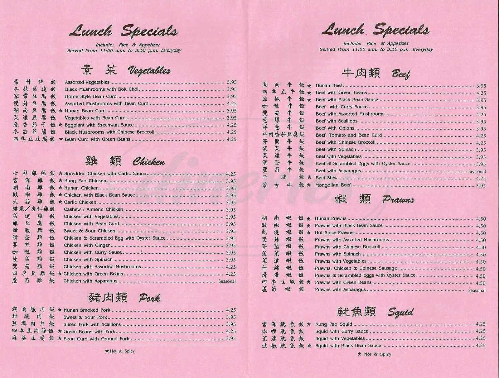 menu for Lilly's