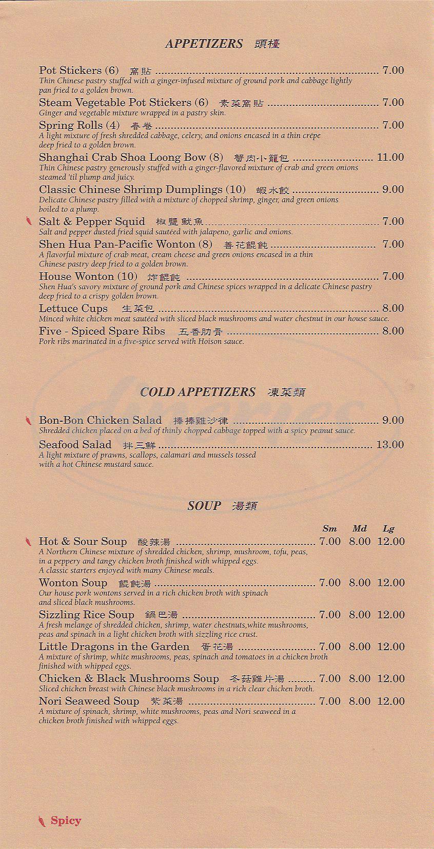 menu for Shen Hua