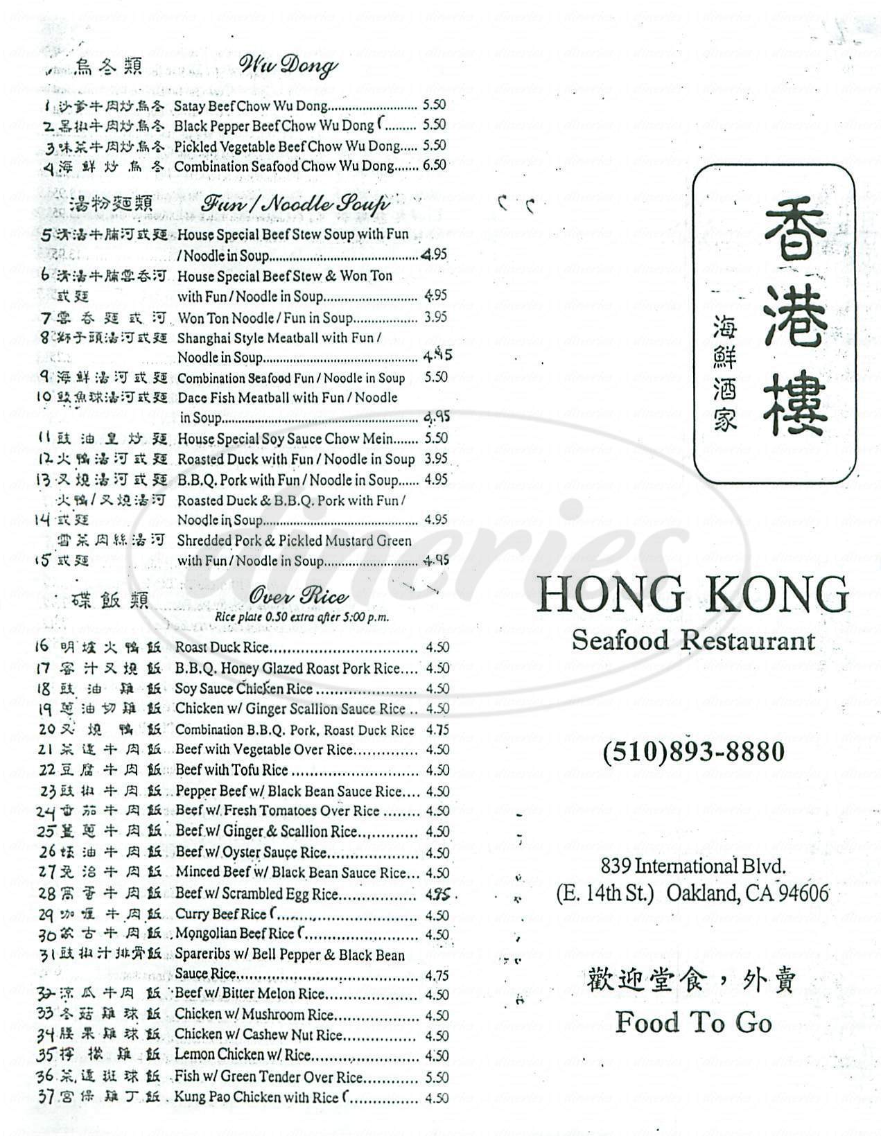 menu for Hong Kong Seafood
