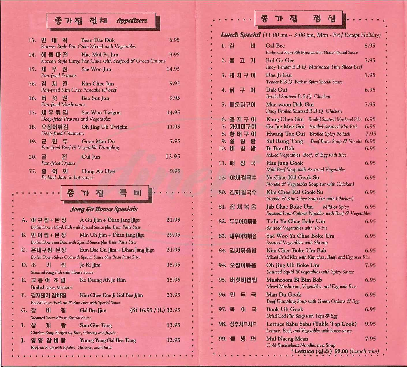 menu for Jong Ga House