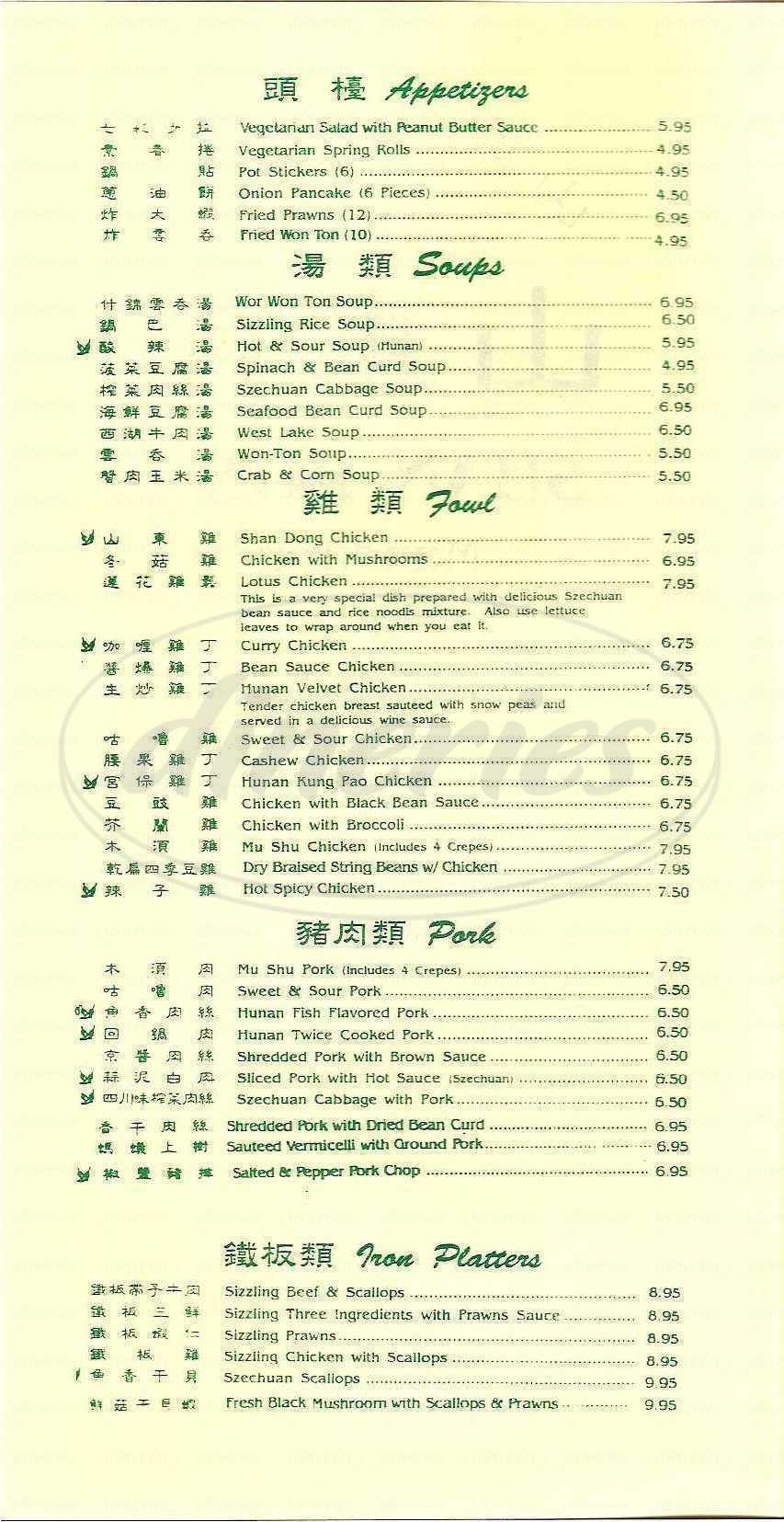 menu for Shan Dong