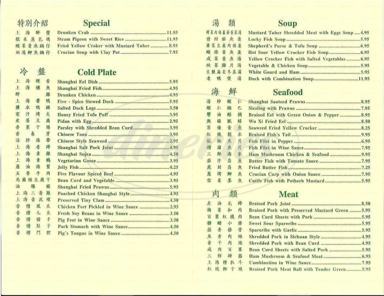 menu for Shanghai