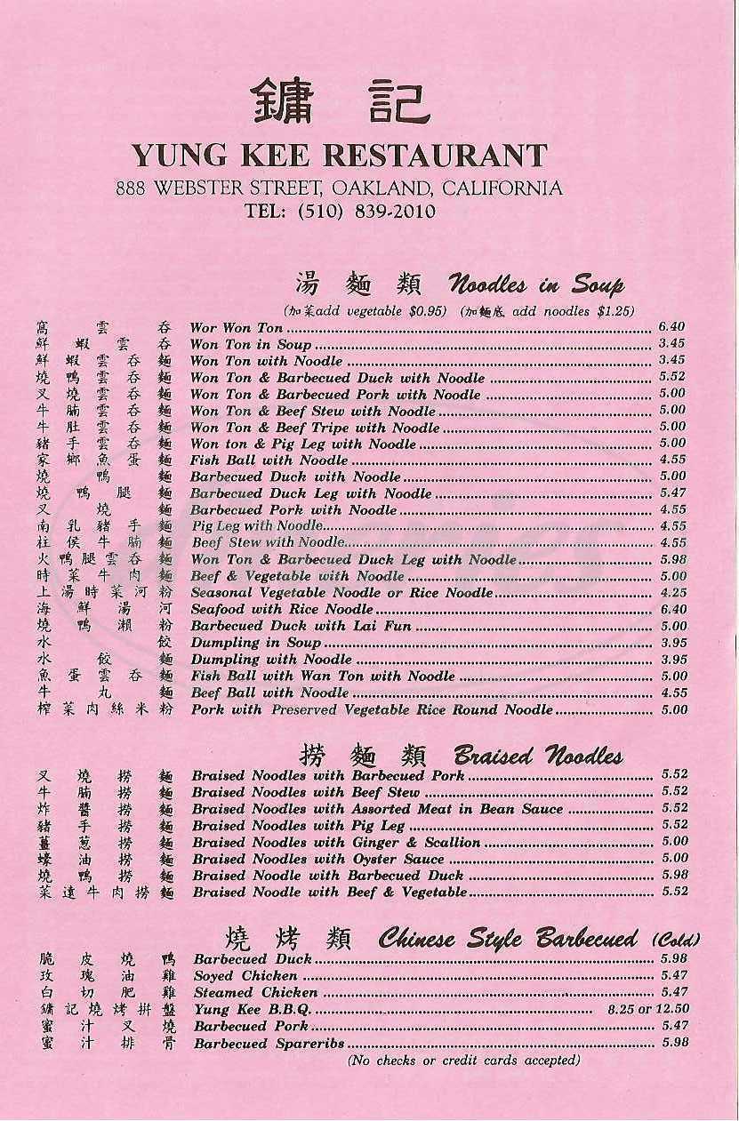 menu for Yung Kee