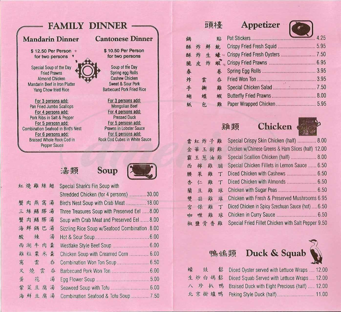 menu for Joy Luck