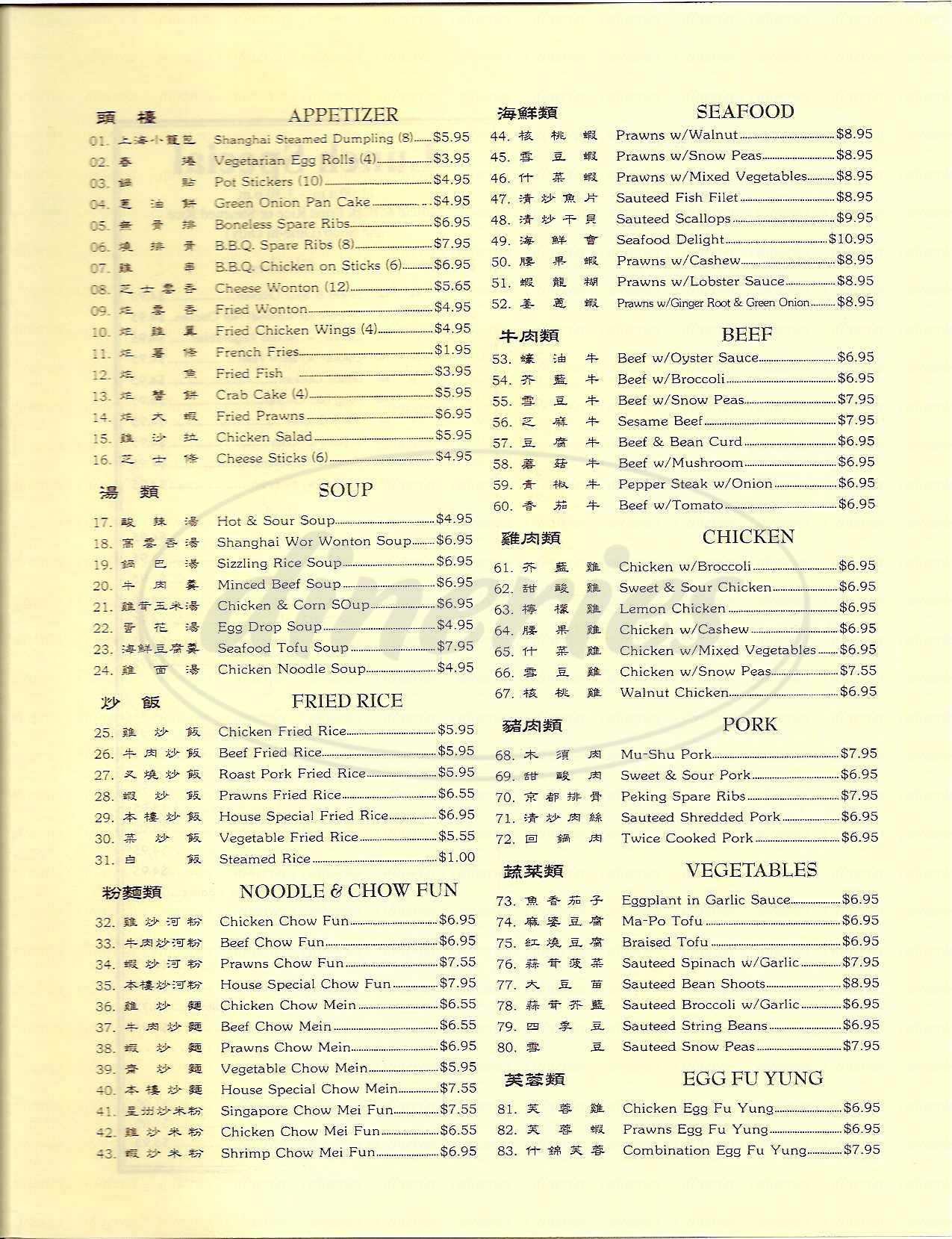 menu for Shanghai Restaurant