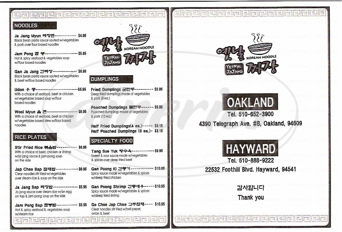 menu for Yetnal JaJang