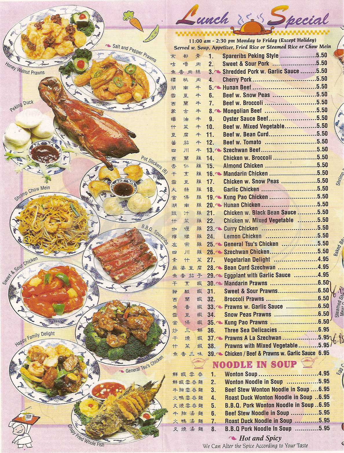 menu for New Hong Kong Seafood