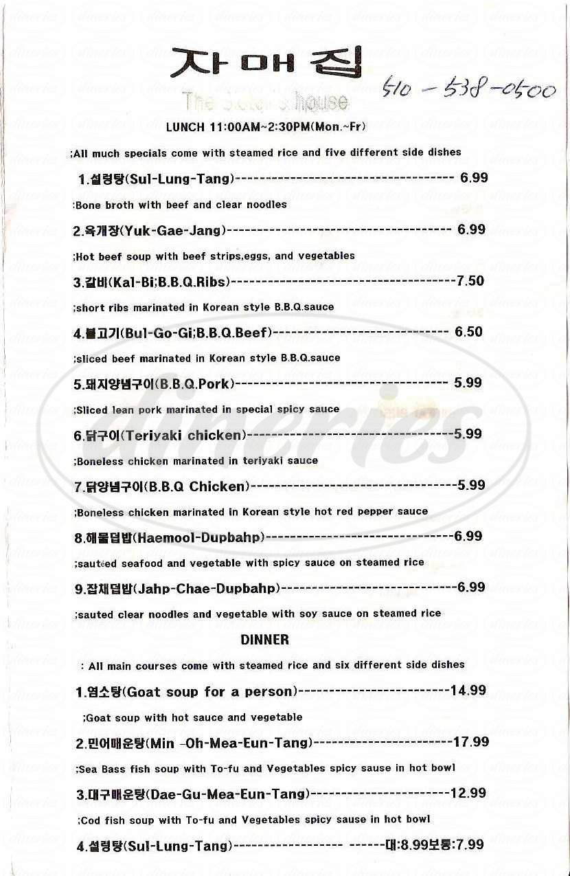 menu for Sister's House