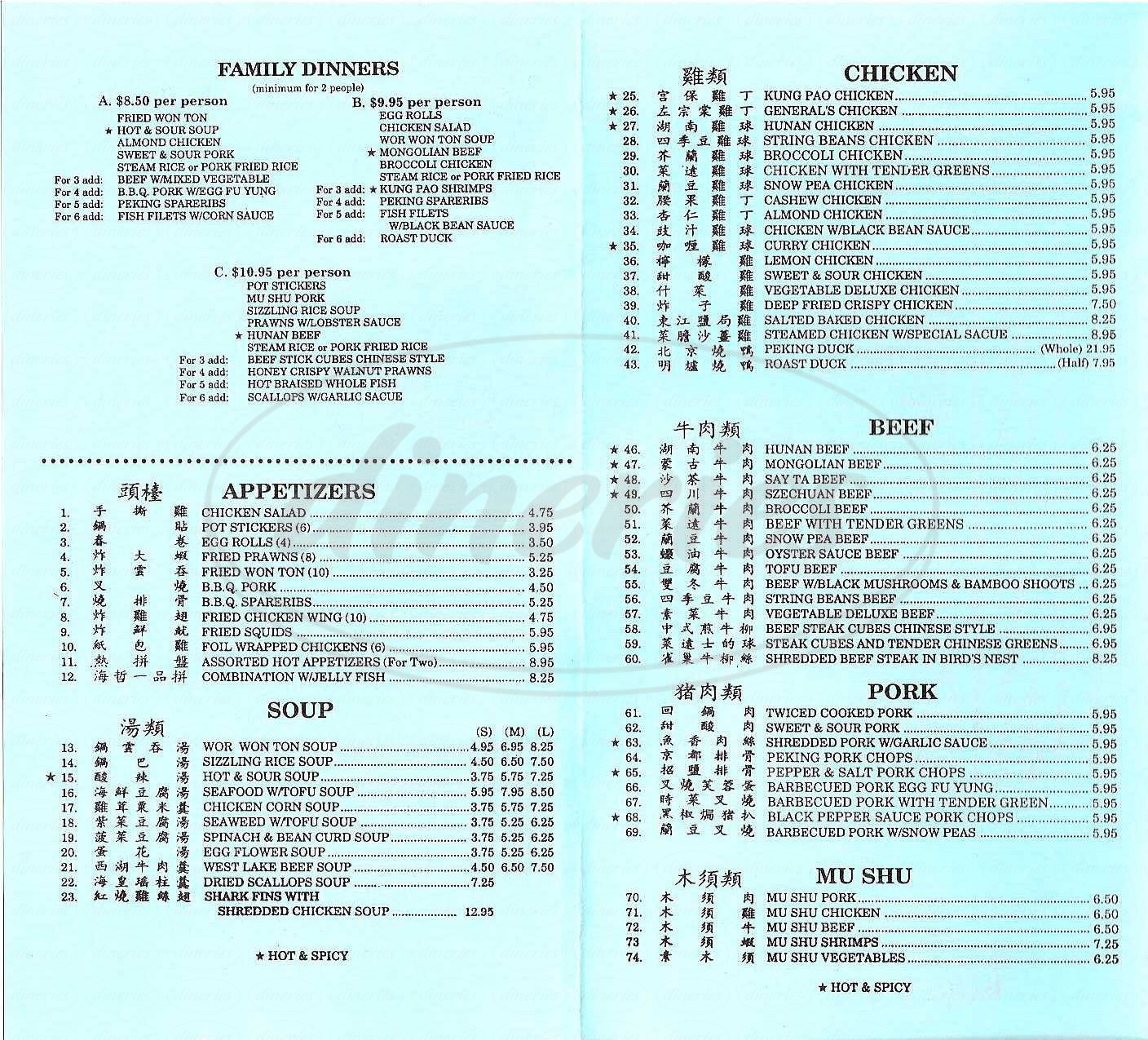 menu for West Lake Restaurant