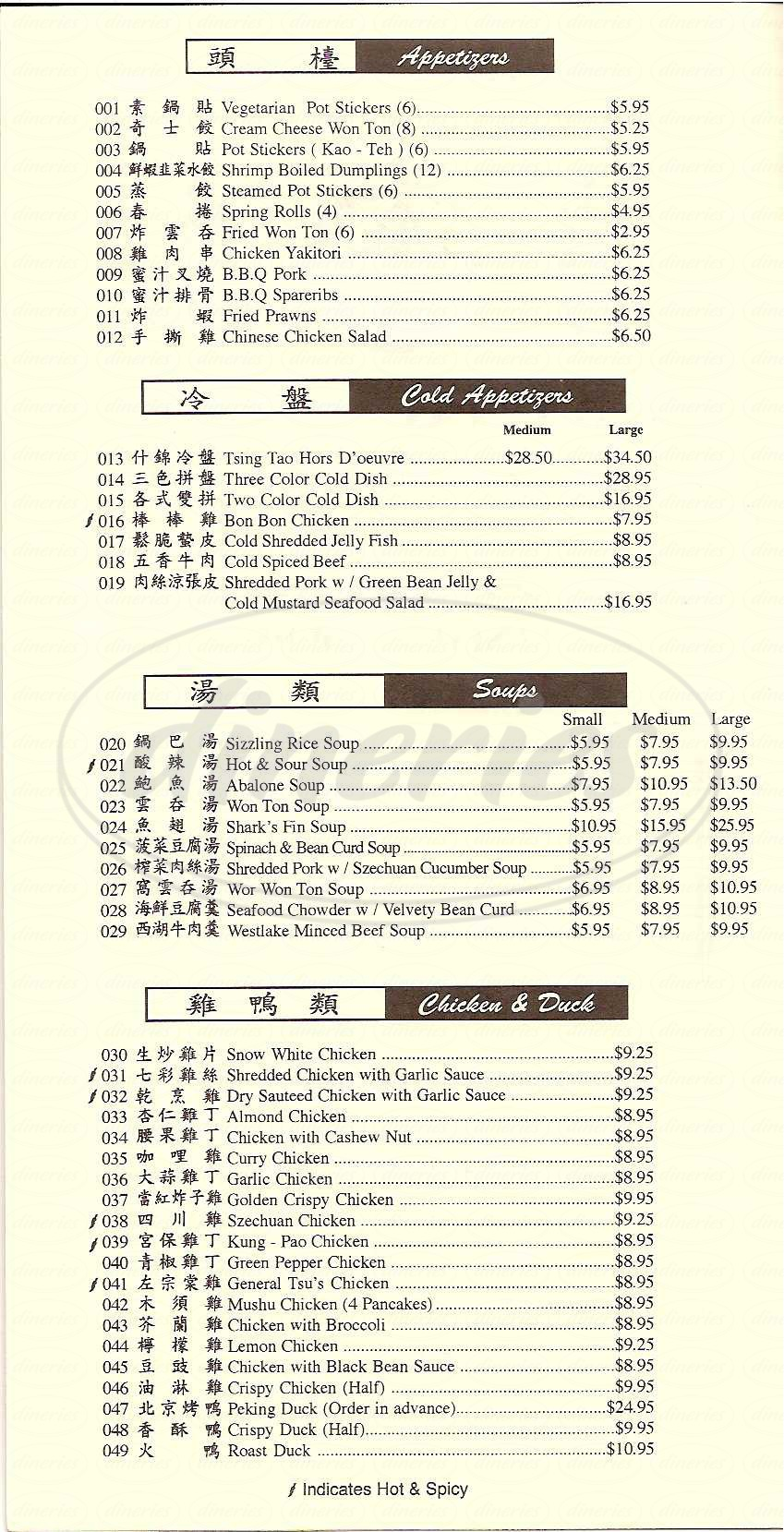 menu for Tsing Tao