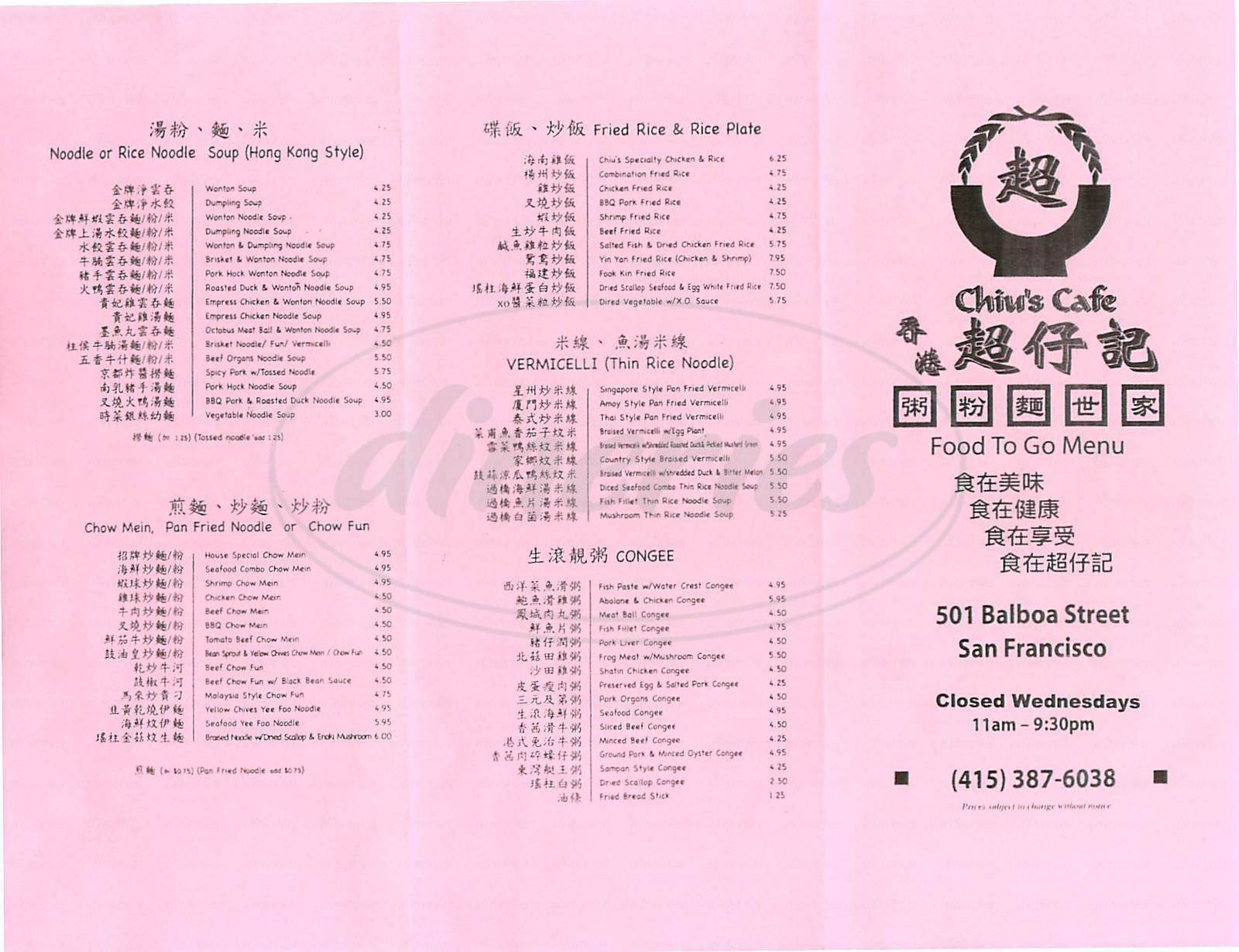 menu for Chiu's Café
