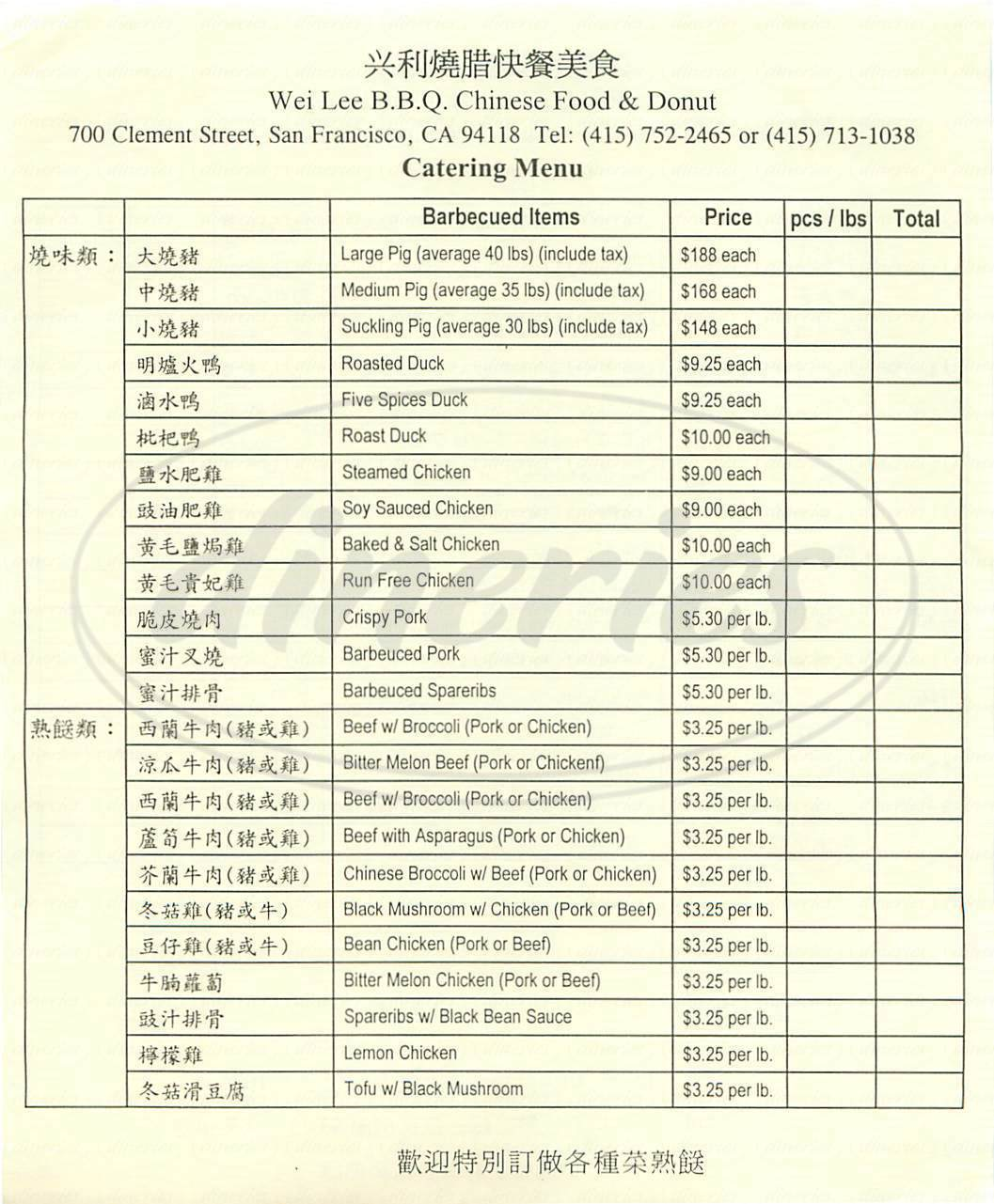 menu for Wei Lee BBQ