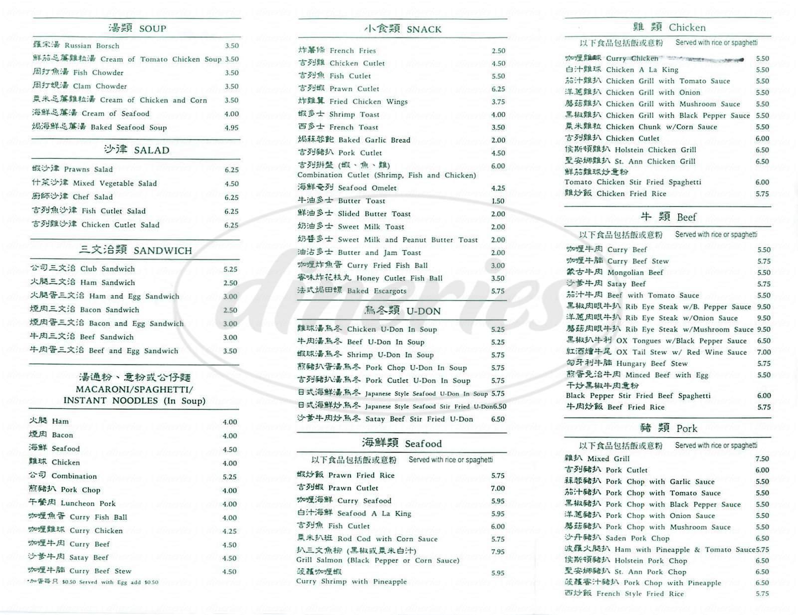 menu for Cutlet House Cafe