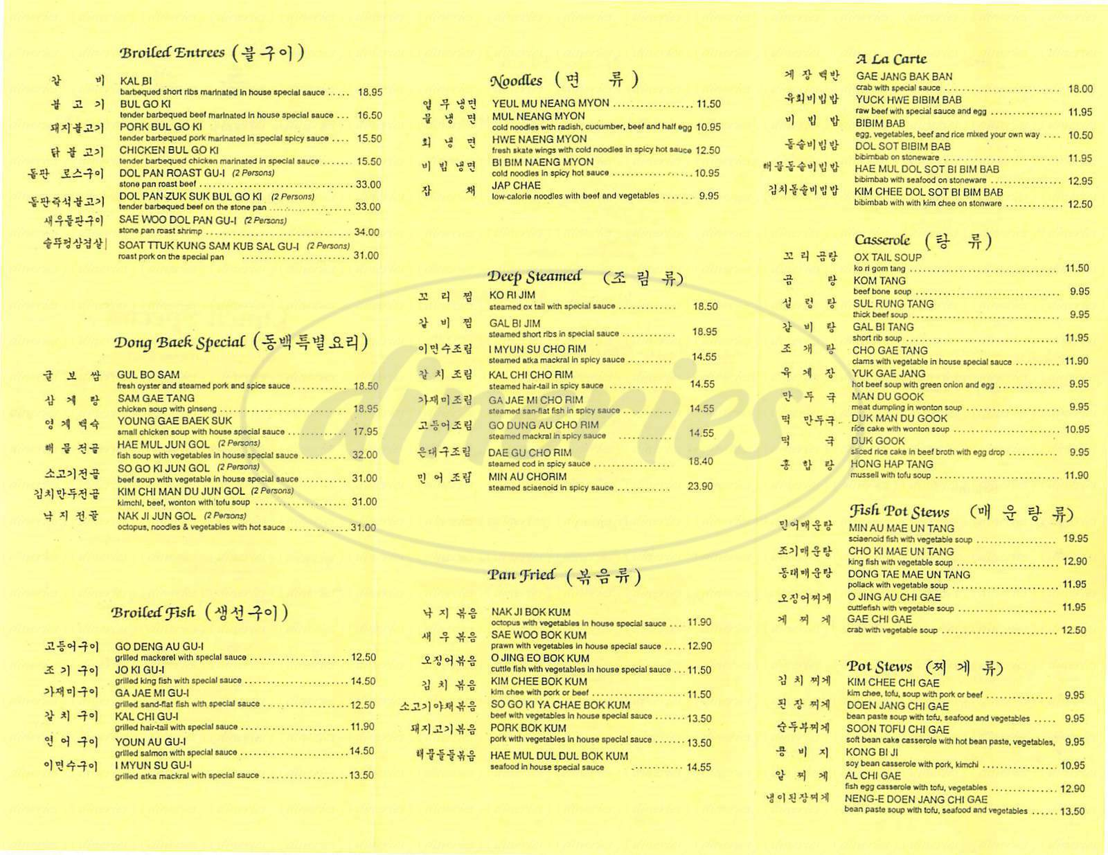 menu for Dong Baek