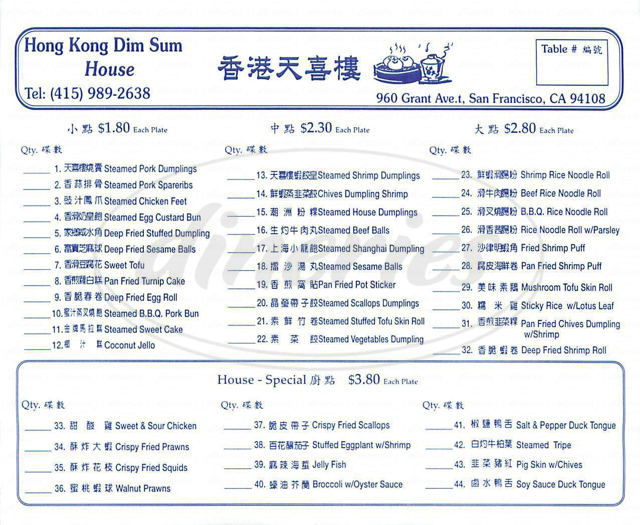 menu for Hong Kong Dim Sum