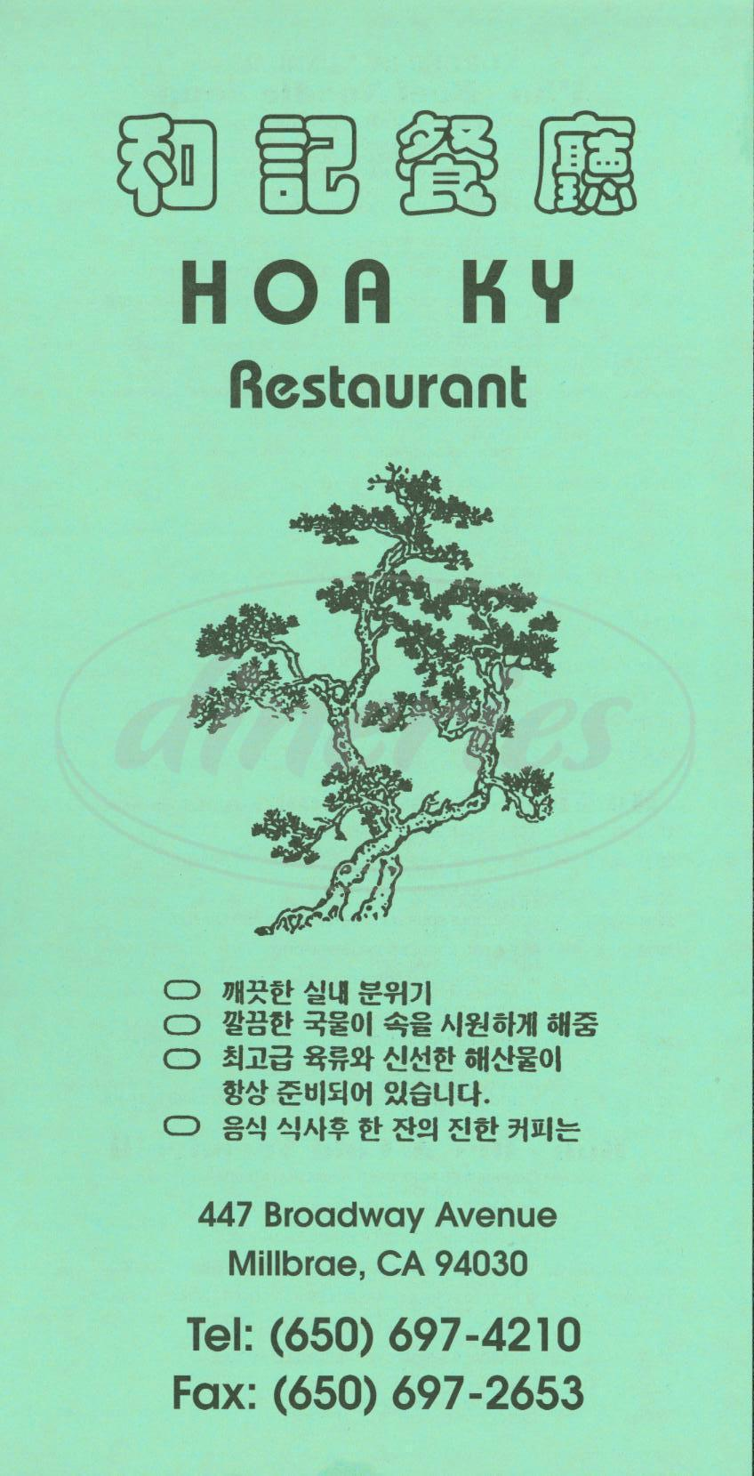 menu for Hoa Ky Restaurant