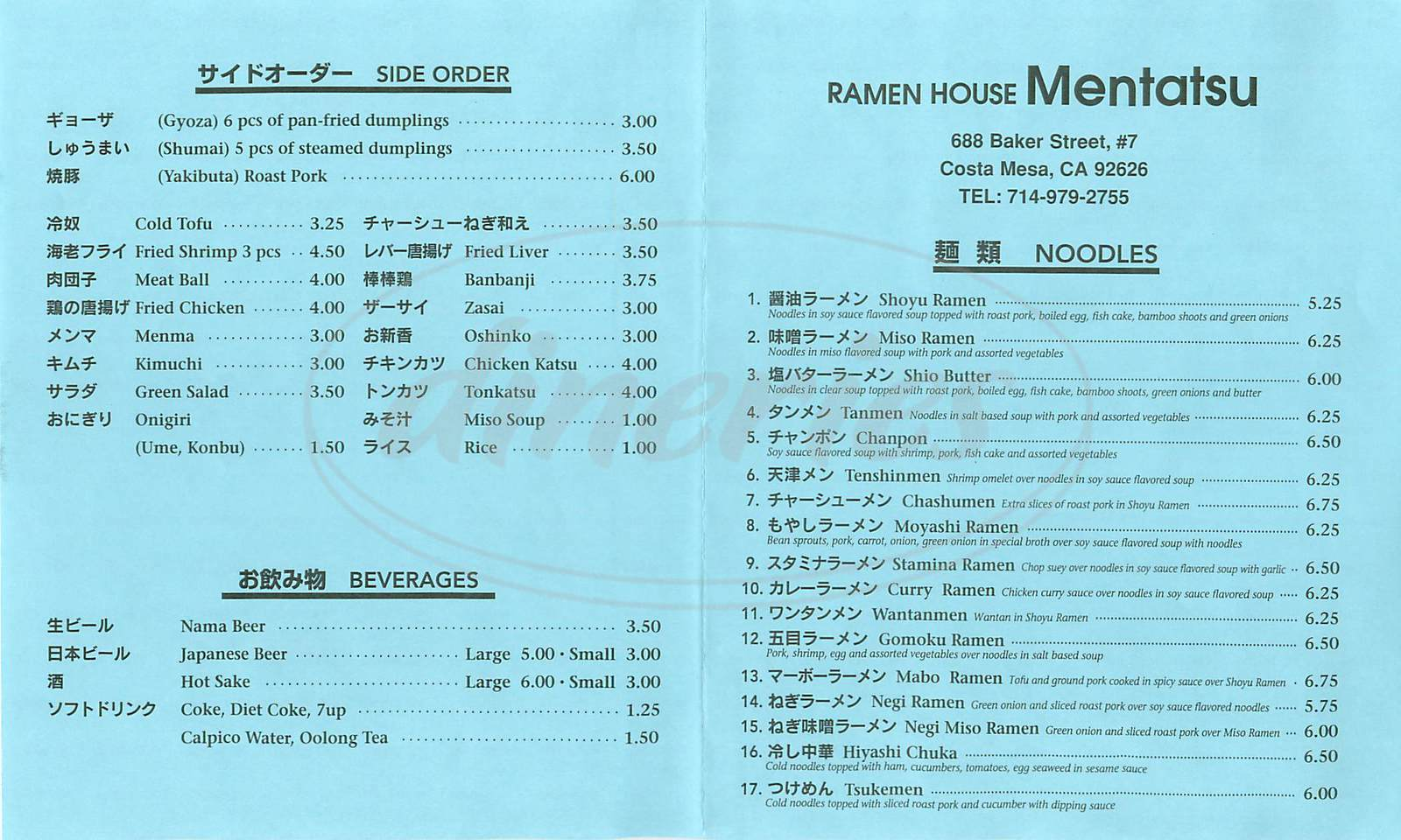 menu for Ramen House Mentatsu