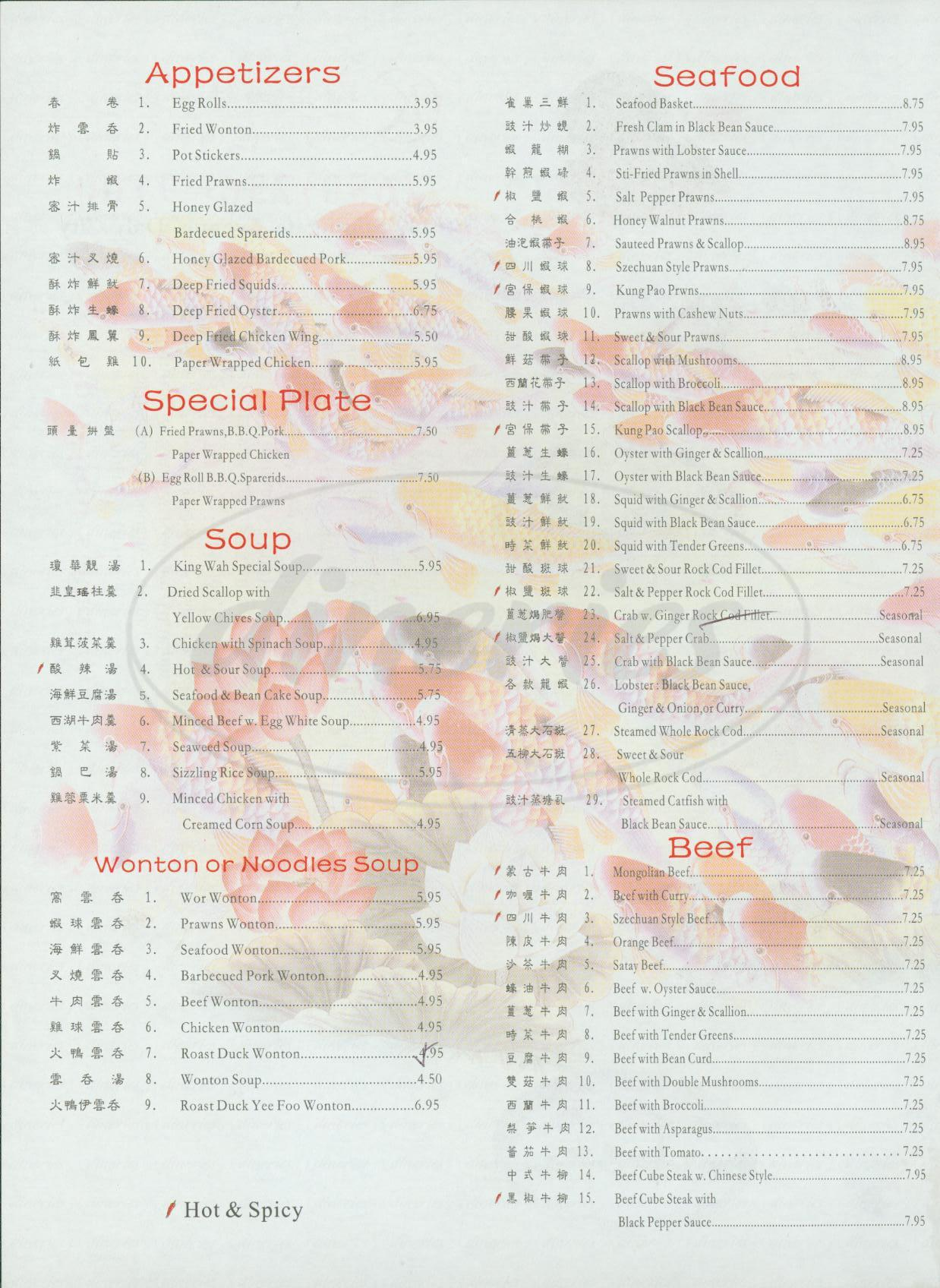 menu for King Wah Restaurant