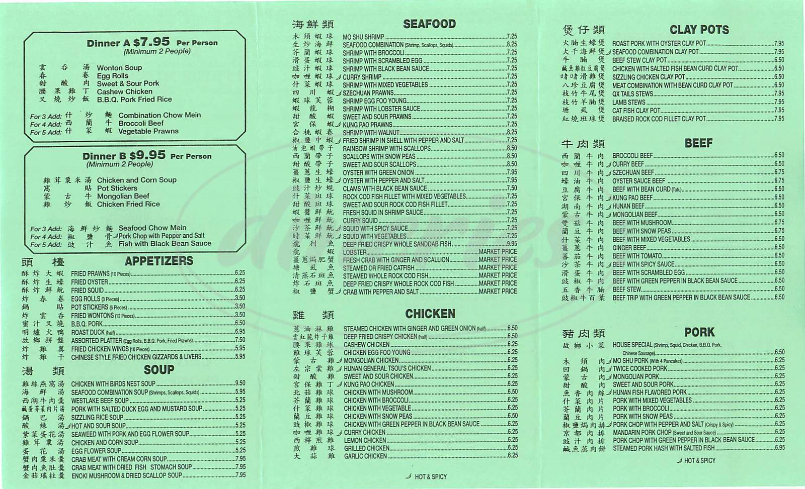 menu for Little Hunan Restaurant