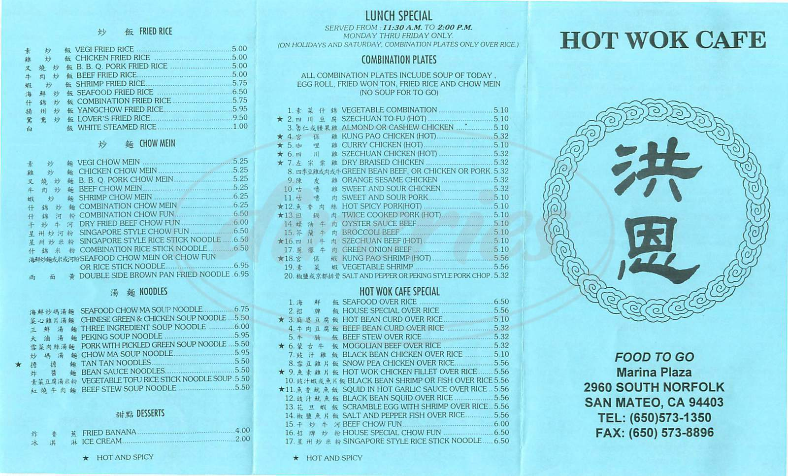 menu for Hot Wok Café