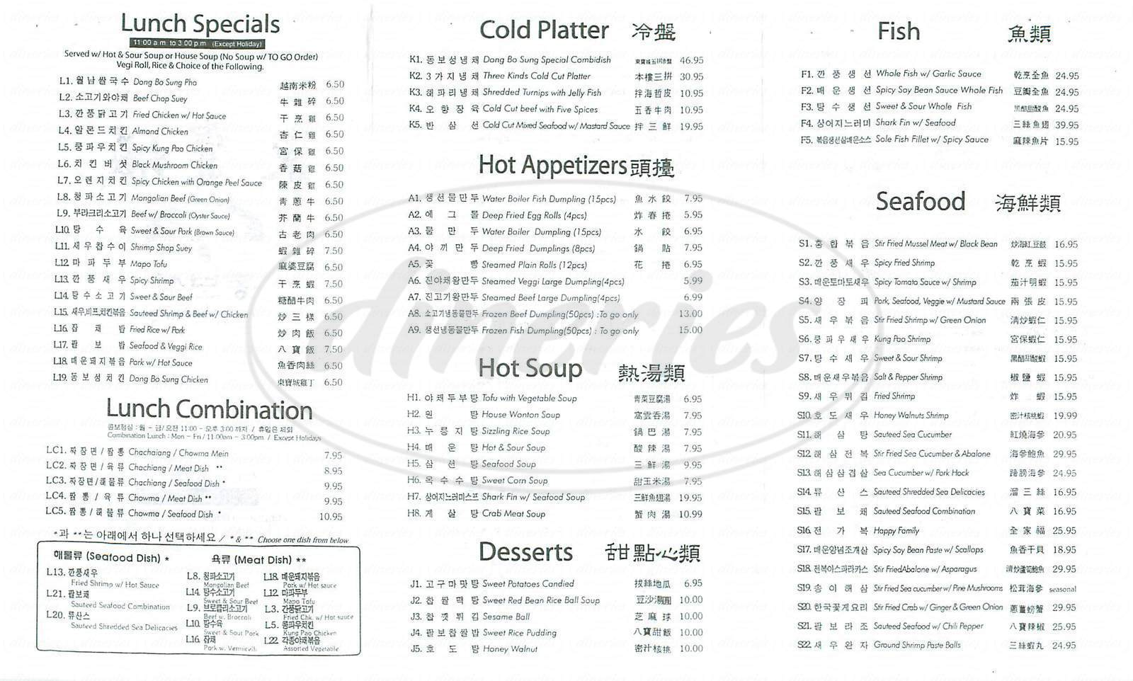 menu for Dong Bo Sung