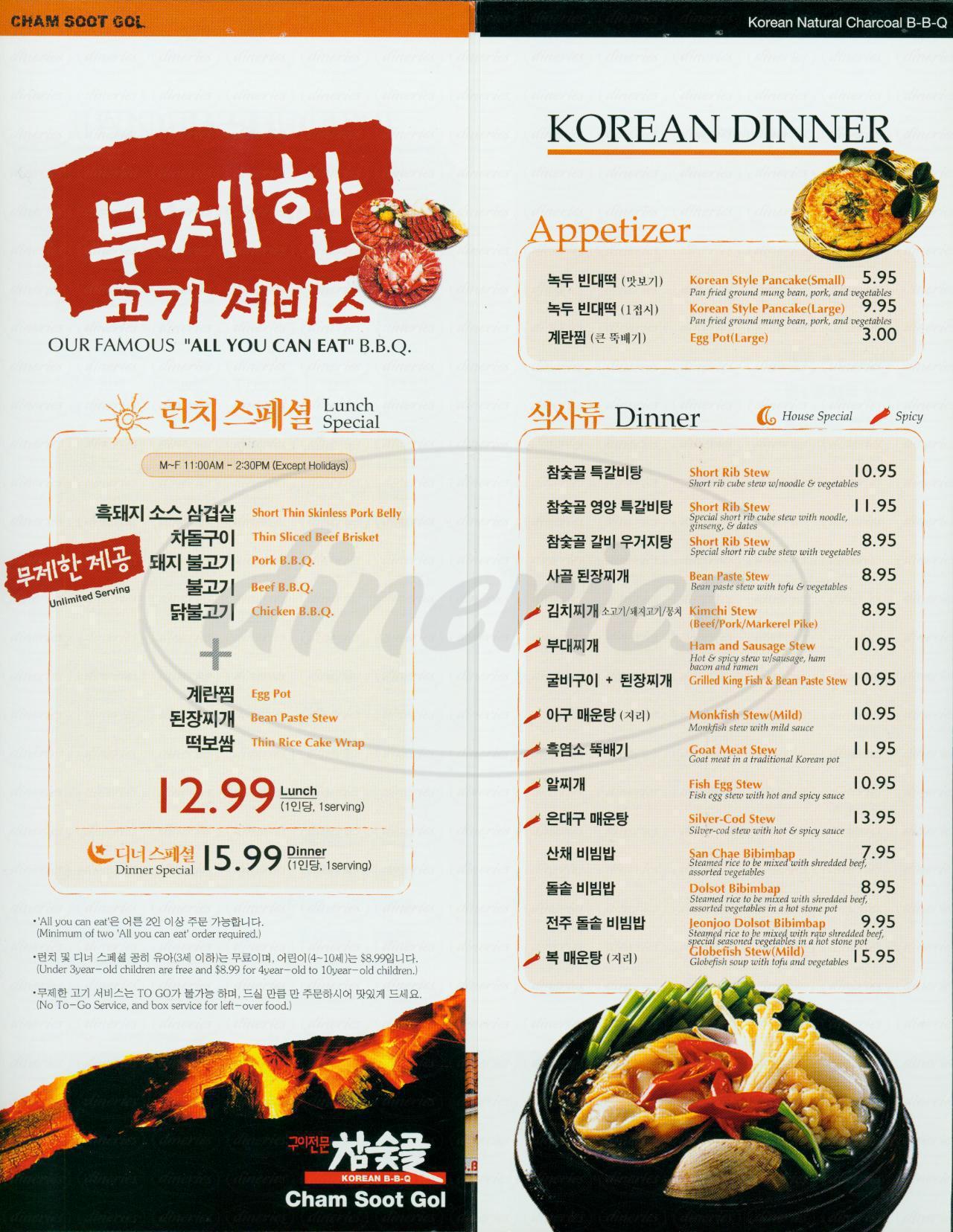menu for Cham Soot Gol