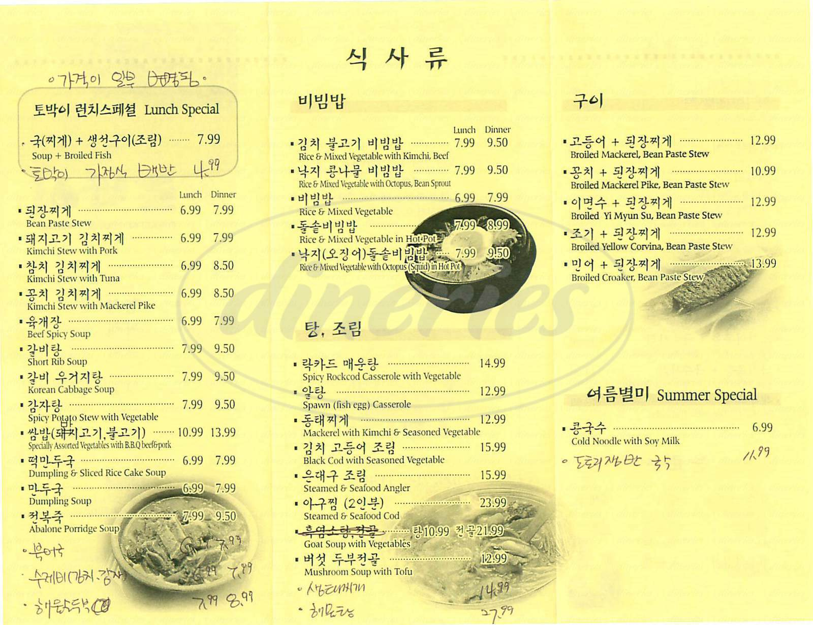 menu for Tobaki Korean Restaurant
