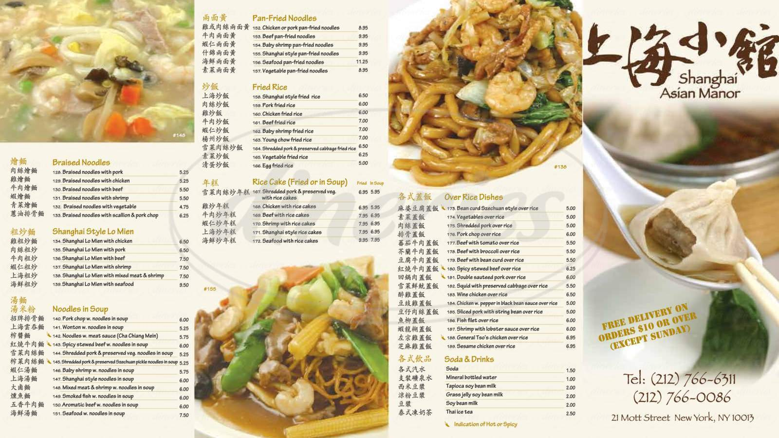 menu for Shanghai Asian Manor