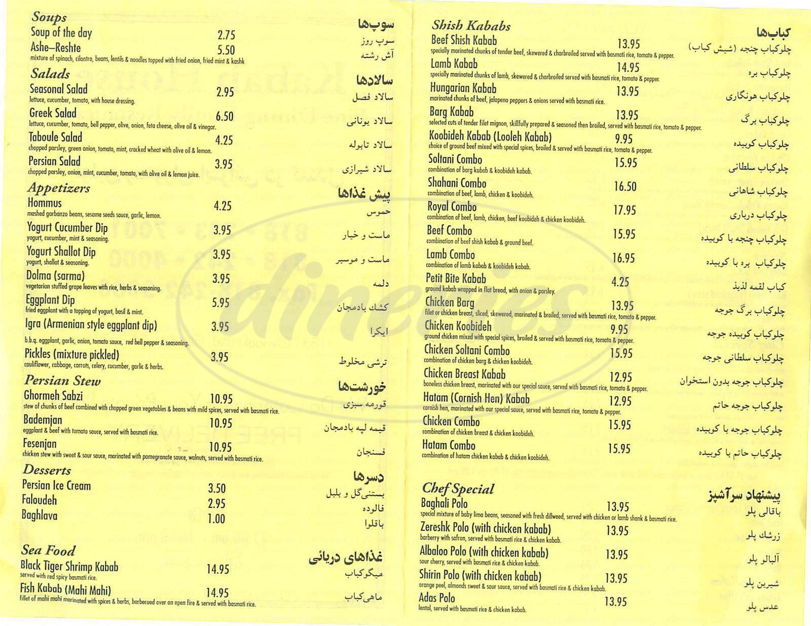 menu for Kabob House