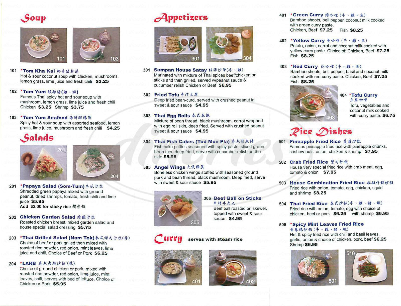 menu for Sampan Thai Cuisine