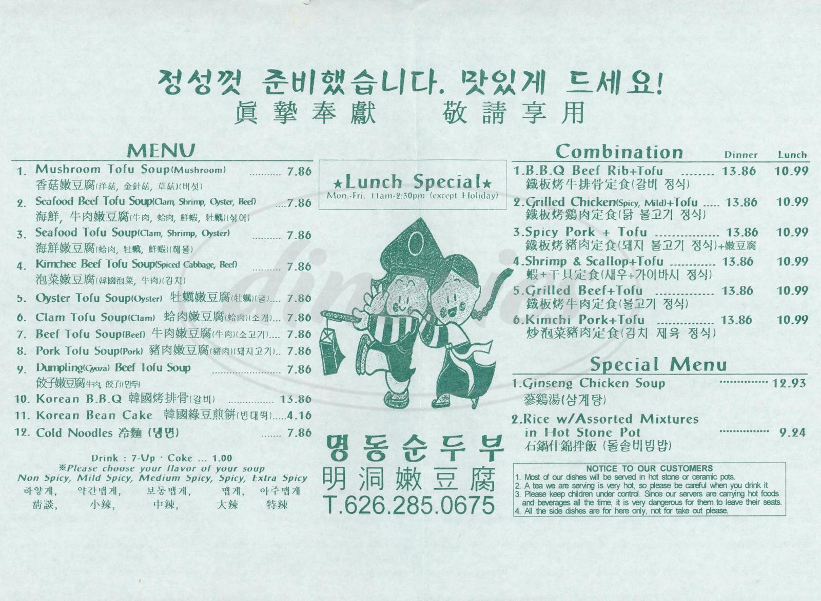 menu for Myoung Dong Tofu