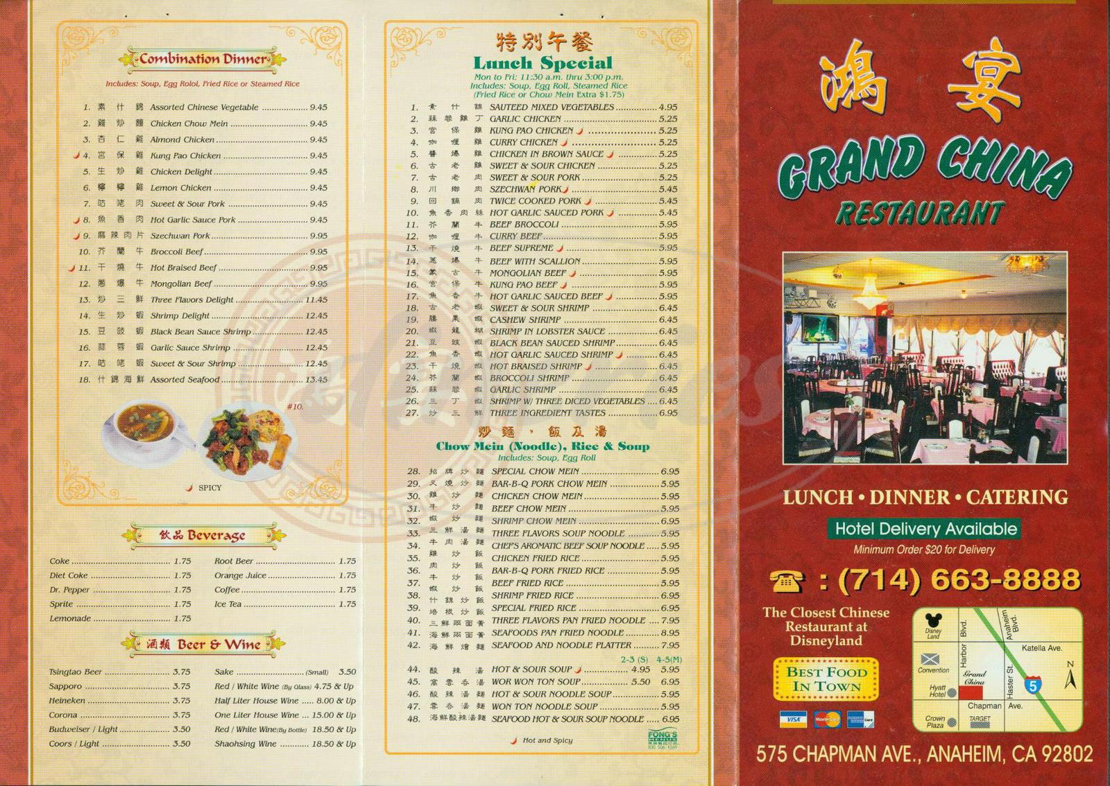 Big menu for Grand China Anaheim, Anaheim