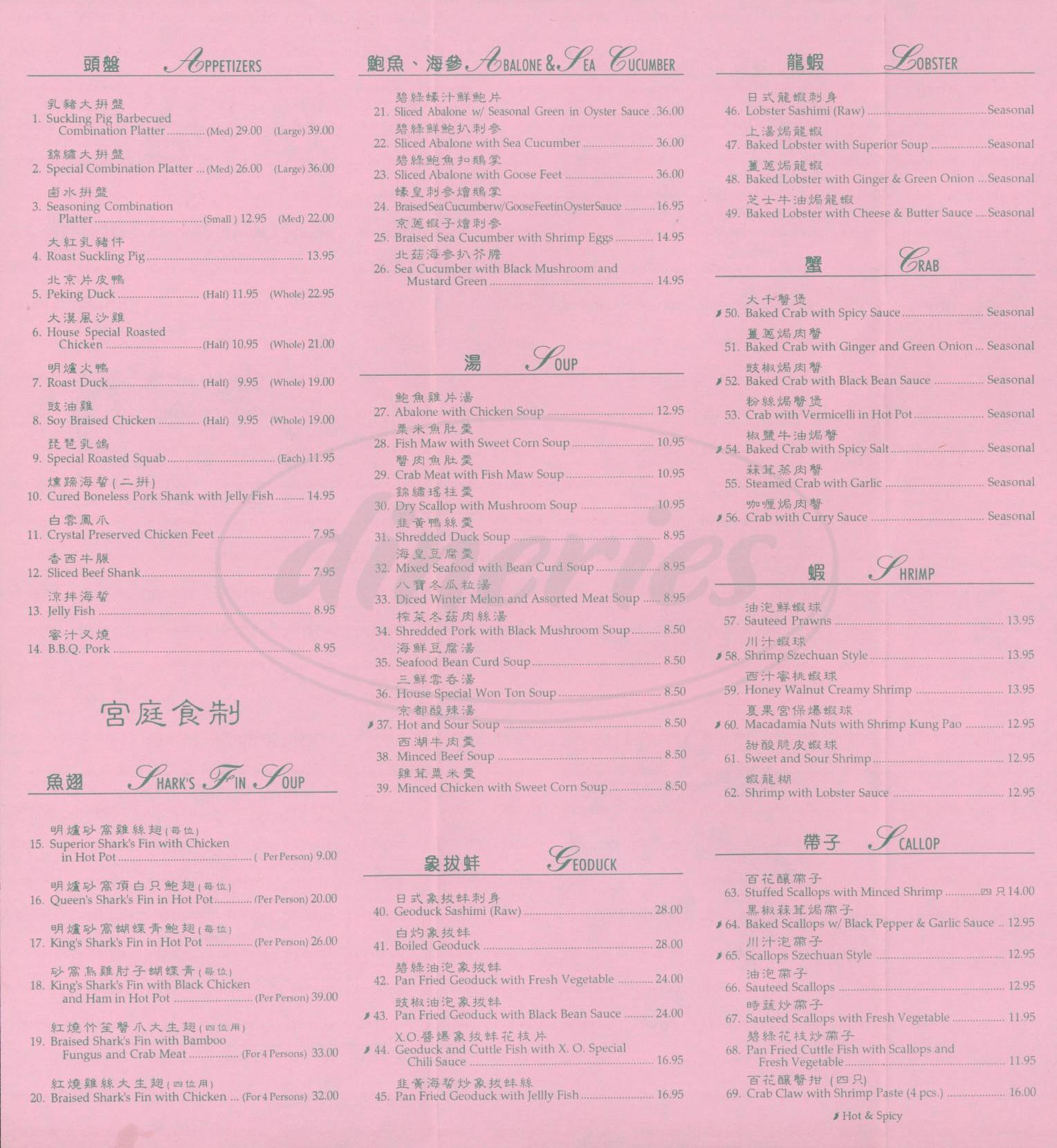 menu for MPV Seafood Restaurant