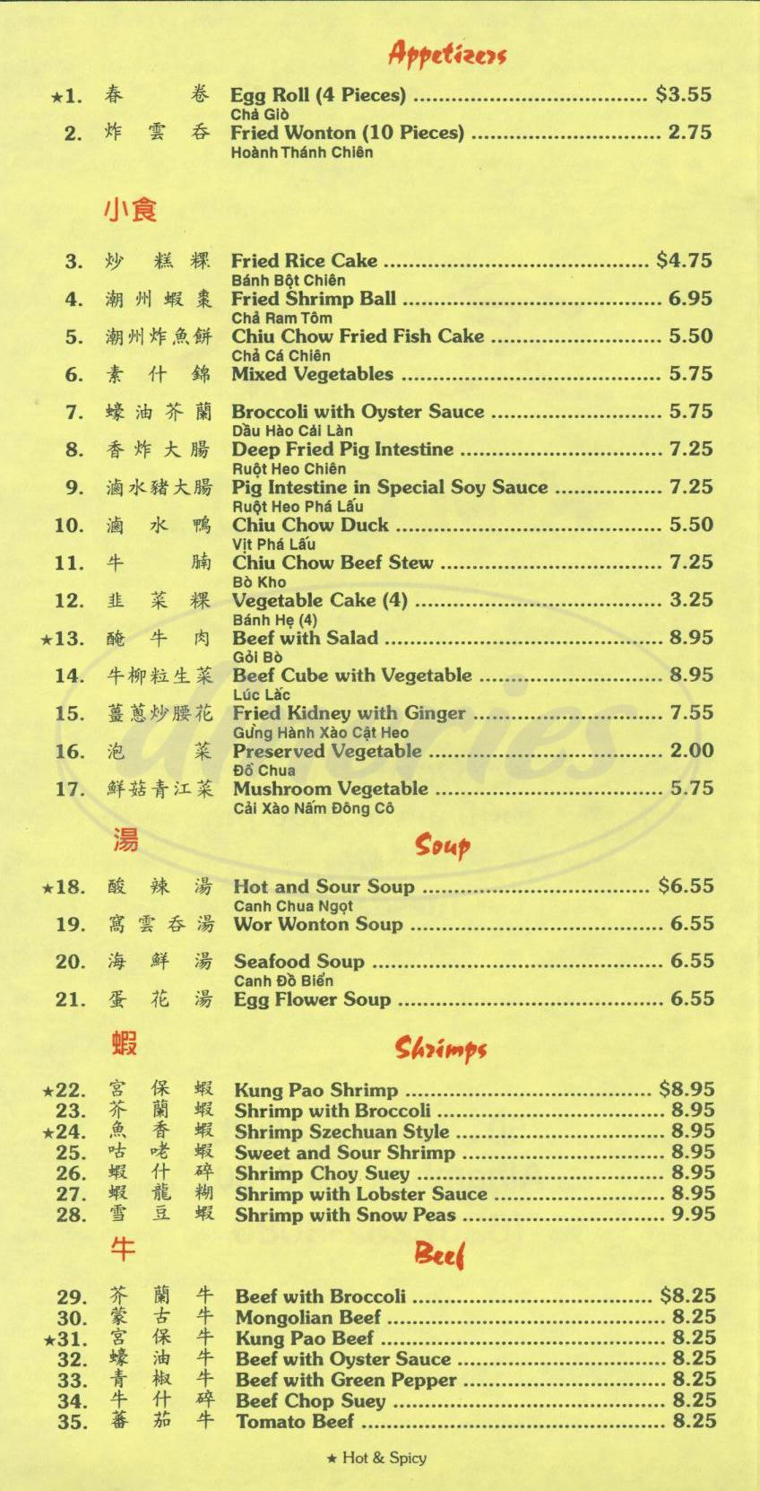 menu for Kim Chuy Restaurant