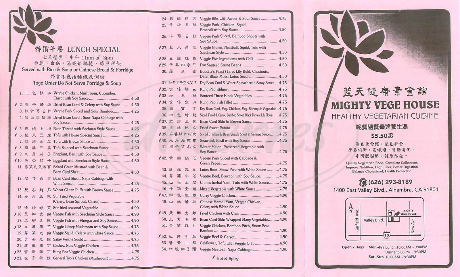 menu for Mighty Vege House