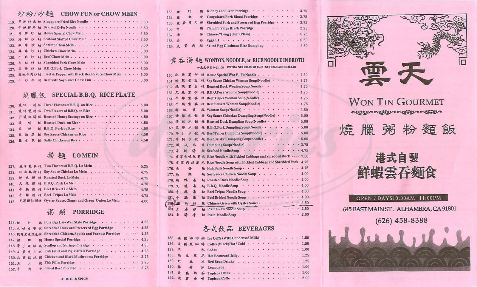 menu for Won Tin Gourmet