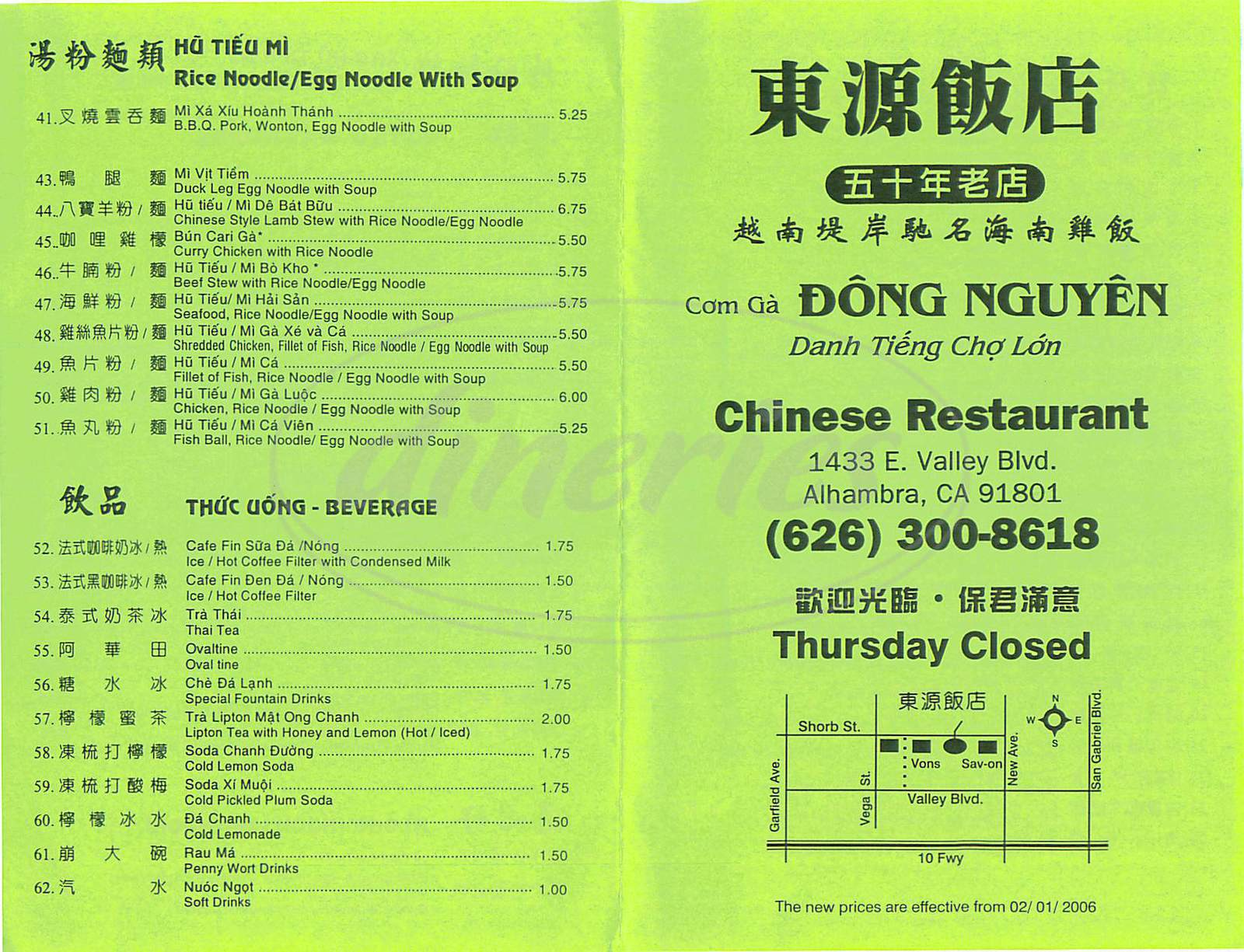 menu for Dong Nguyen Restaurant