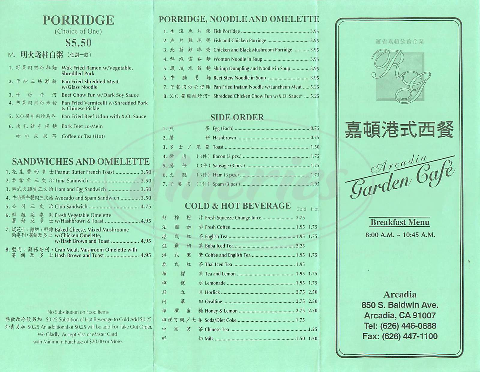menu for Arcadia Garden Café