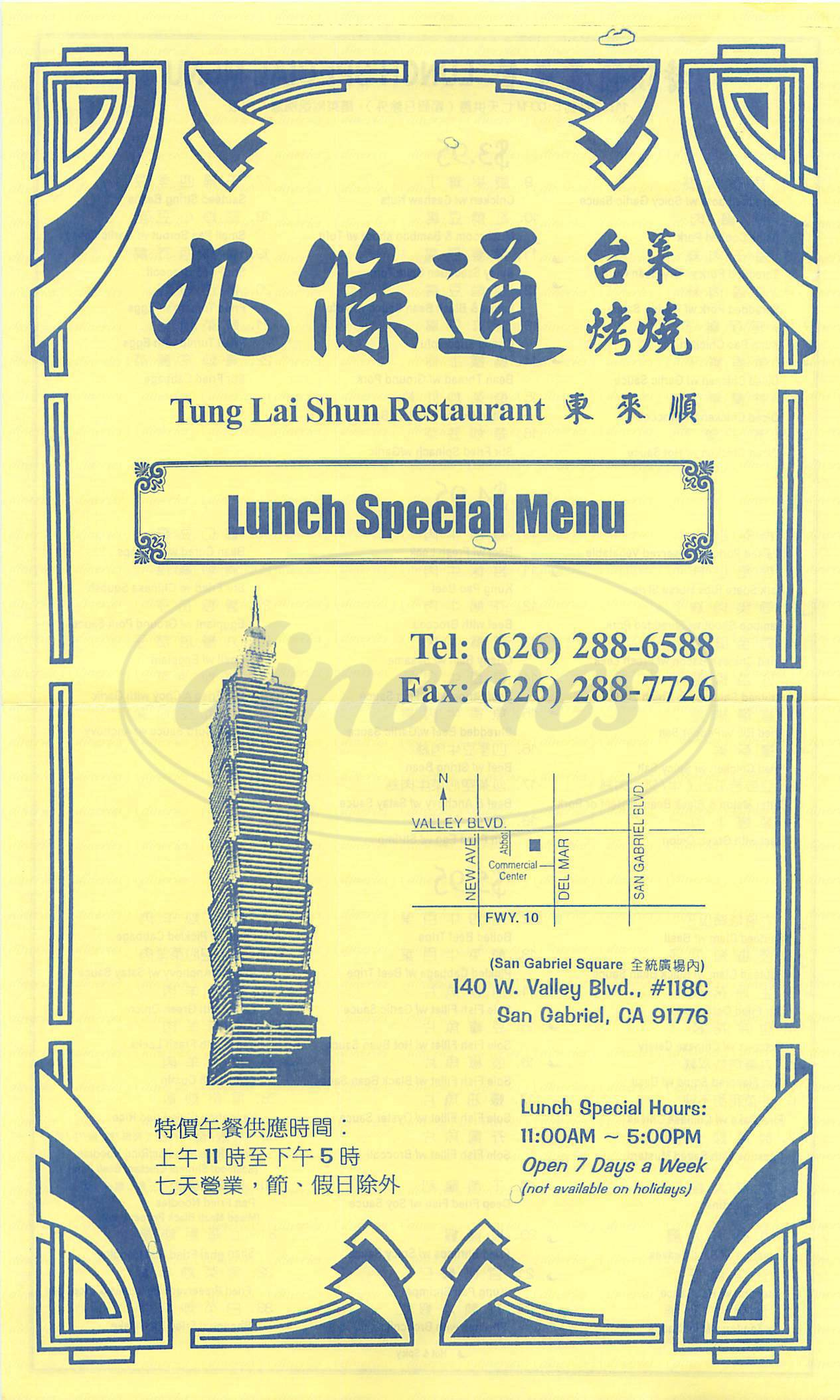 menu for Tung Lai Shun Restaurant