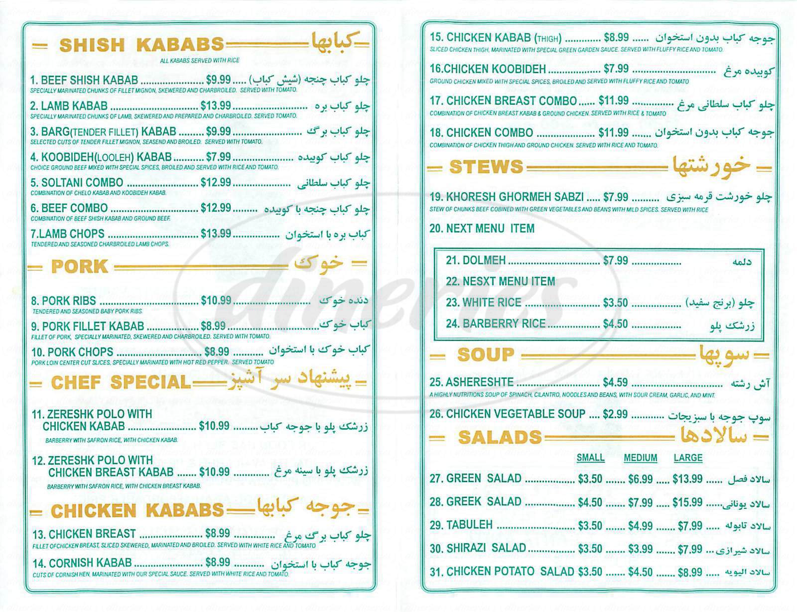 menu for Green Garden Café