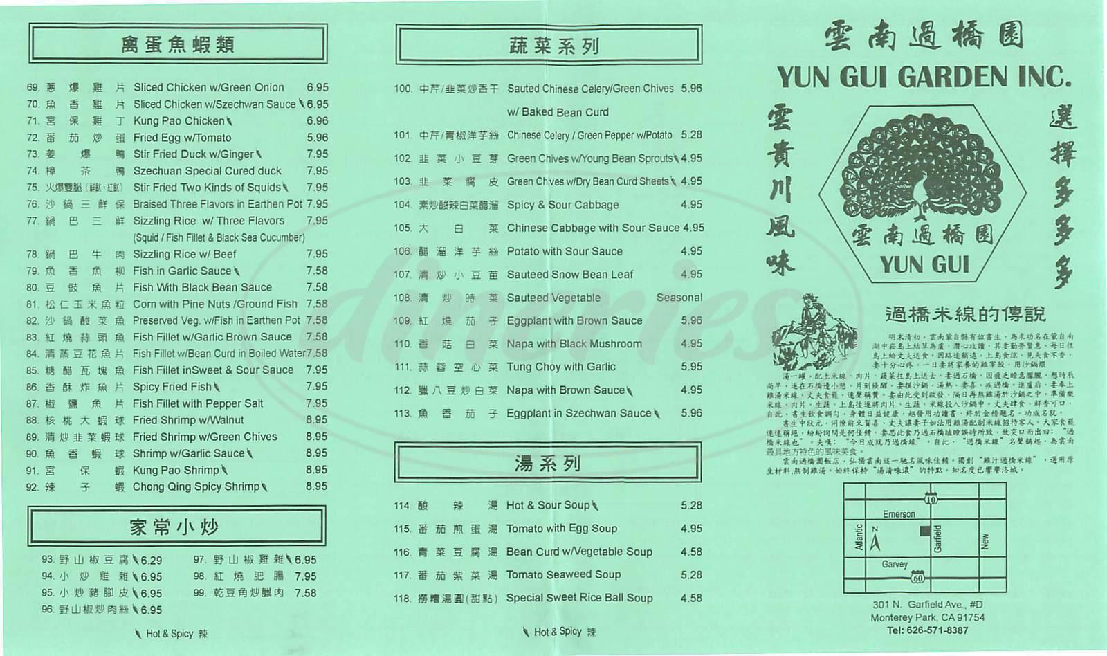 menu for Yun Gui Garden