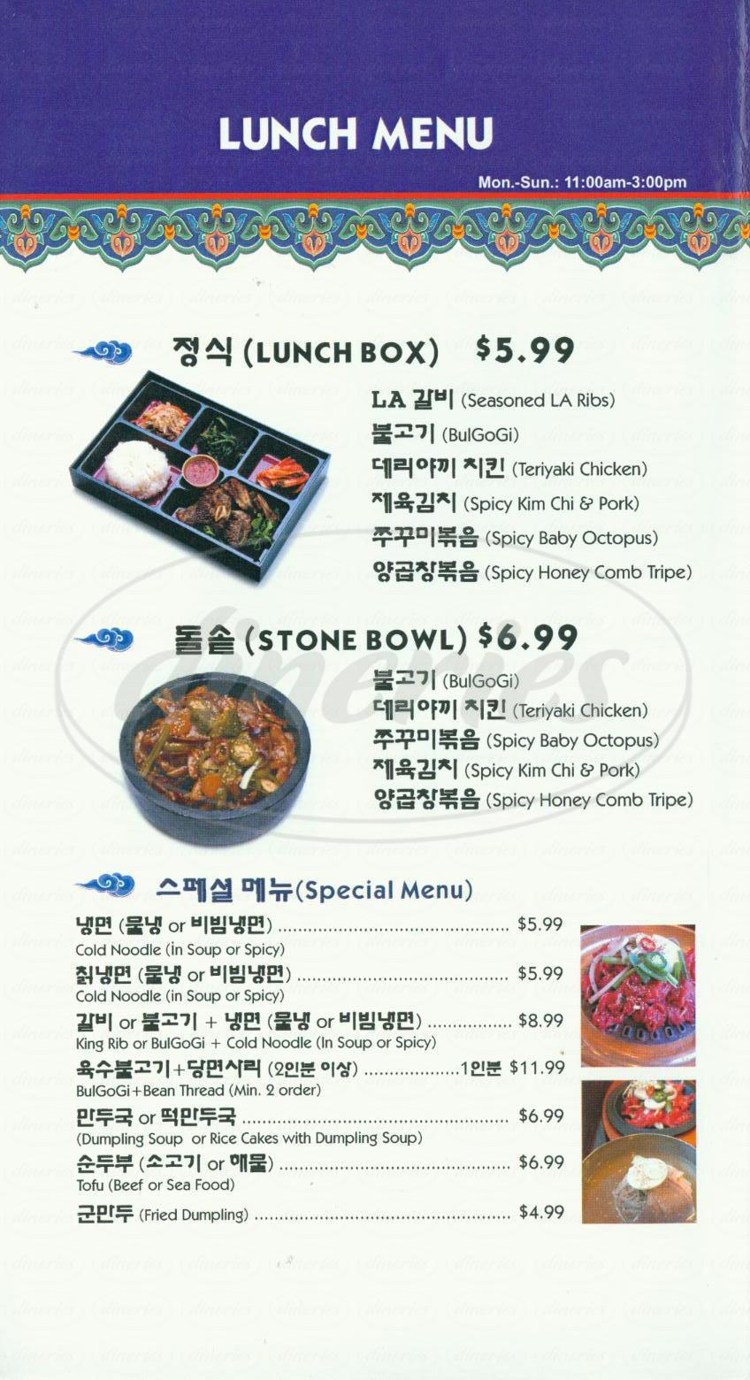 menu for Castle Korean BBQ