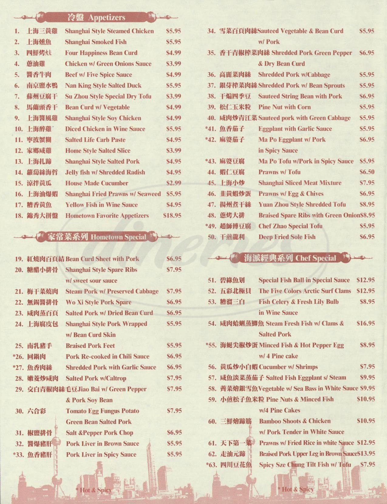 menu for Shanghai Delight