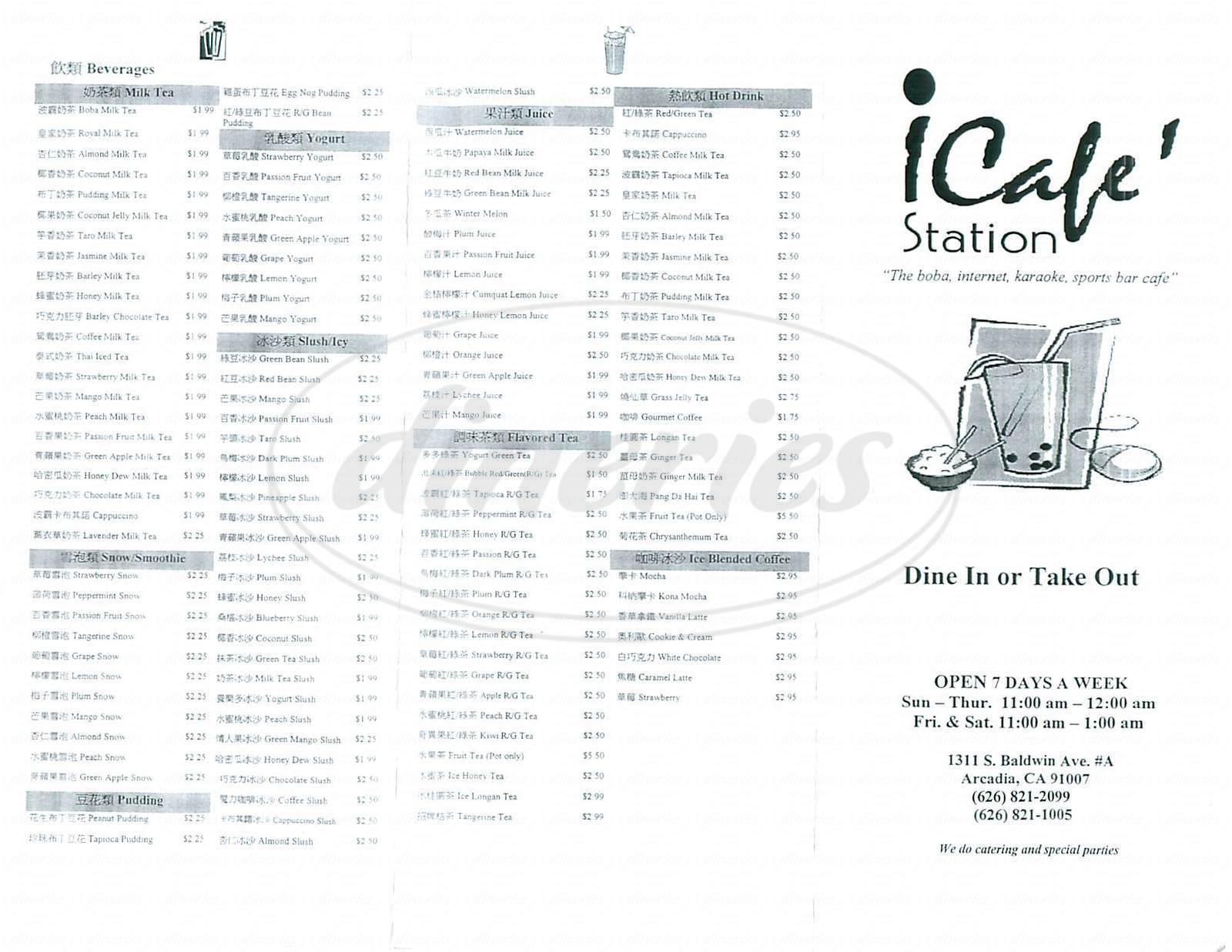 menu for ICafé State