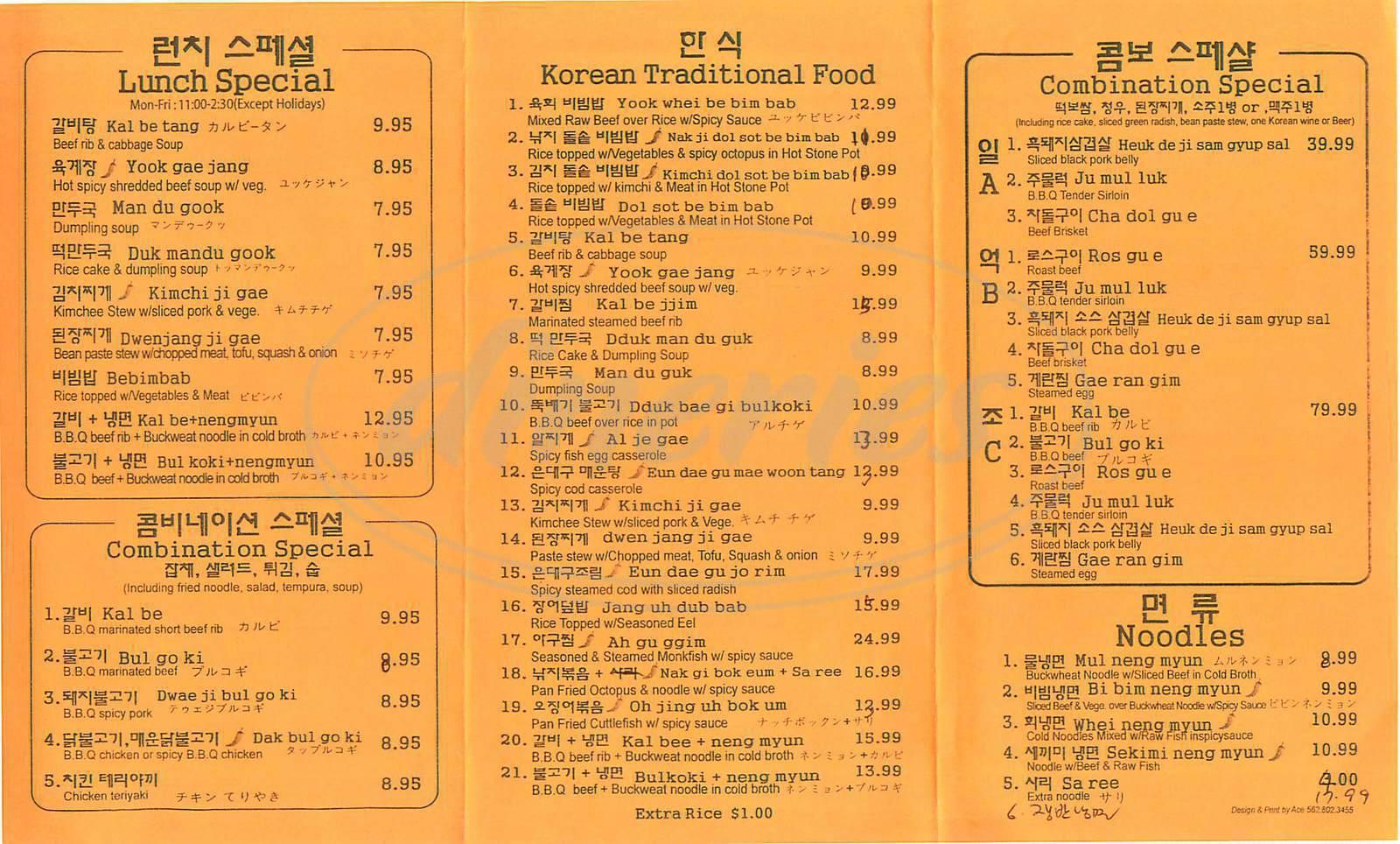 menu for Il Auk Jo Korean BBQ