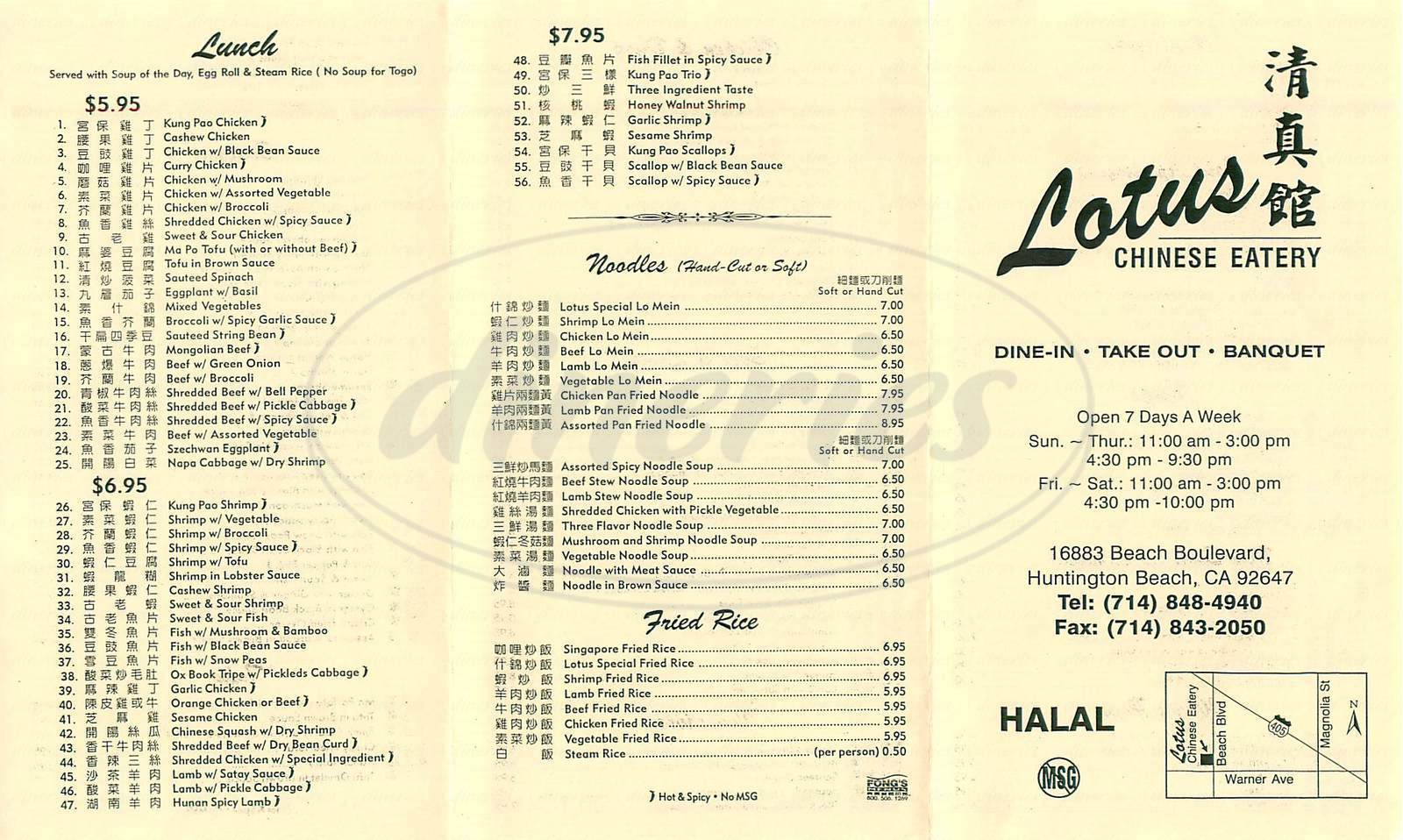 menu for Lotus Chinese Eatery