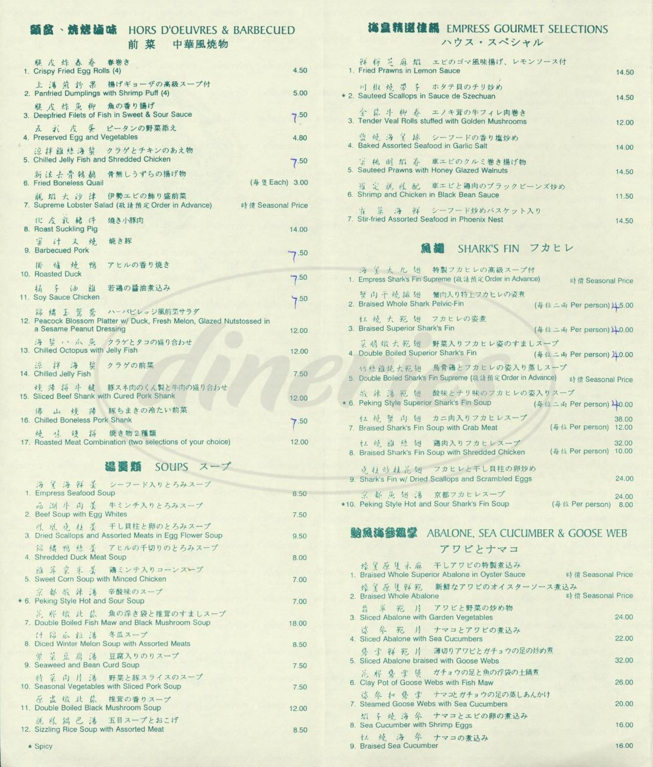 menu for Empress Harbor Seafood Restaurant