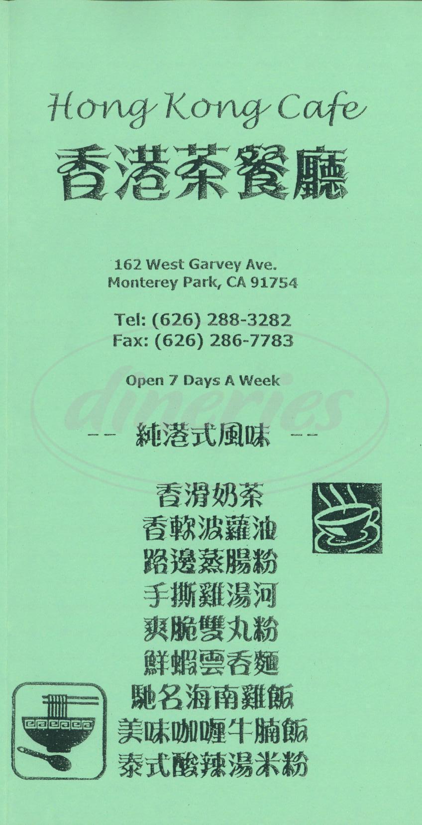 menu for Hong Kong Café