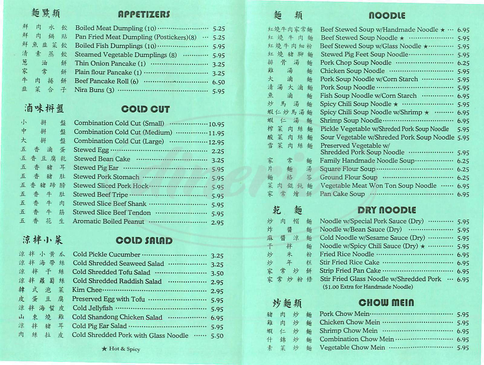 menu for Mandarin Noodle House